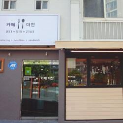 Cafe The찬